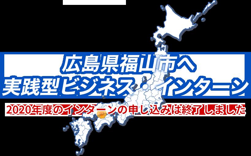 広島県福山市へ実践型ビジネス・インターン